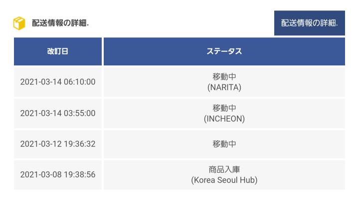 qoo10でメガ割期間中に買い物をしました。 配送状況を見ると、3月14日で移動中(成田)とい...