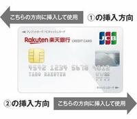 楽天銀行キャッシュカード初めて持ち使用したところ戻されてしまったのですが、 コンビニATMで使用する場合どちらの向きで入れれば良いのでしょうか? 朝、ファミマでキャッシュカードの方でやった際は取り扱い...