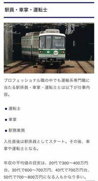 神戸市営地下鉄の乗務員の平均年収が30代でも600万円くらいとかって聞いたことあるんですけどほんとなんですか?