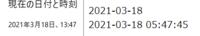 【PHP】date()関数で正しい時刻が表示されない つい今さっきPHPのdate()関数に以下のような記述をしました。 フォーマットの'H'の部分には13時を表す'13'と表示させるつもりだったのですが 何度やっても'05'と表示されます。 原因がわからず何度やっても'05'が出ます。 echo date('H:i:s' ,time()); とやっても同じ結果になります。 理由がわかる方い...