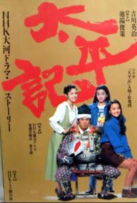 沢口靖子 宮沢りえ 後藤久美子 太平記かなりの美女揃いキャストでしたか? 真田広之とか独眼竜政宗に出演してた人多いのは単なる偶然ですか?