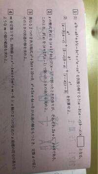因数分解の問題です。 大門1の(1)(2)をの因数分解の解き方を教えてください!