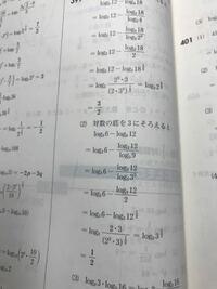 対数の問題です。なぜ log3=(2^2・3)2/1/2・3=……(入力の仕方が分かりませんでした、本当に申し訳ございません)になるのですか?過程を詳しくお願い致します。
