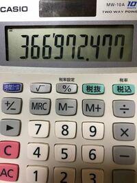 質問です!FX関連での計算なのですが、 計算したらこうなる場合は読み方って言うんですか? ふたつの点の読み方??位の見方などわかる方いらっしゃいますか????? 教えて欲しいです!