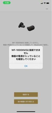 wf-1000xm3のイヤホンがアプリで全然接続できません。 時々接続も切れてしまいます。どうしたら治りますか? iPhone11で使っています!
