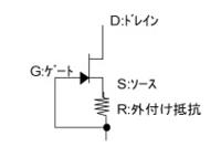 画像のFETを使った定電流回路の電流値、抵抗値の求め方を教えて下さい。