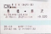 往復きっぷの往路の乗車券を使った後に、復路の分をキャンセル払戻しすることはできますか。 購入はクレジットカードを使っていますが、可能ですか。 購入は藤沢駅で、乗車予定は豊橋駅ですが、岡崎駅で払戻しはできますか。
