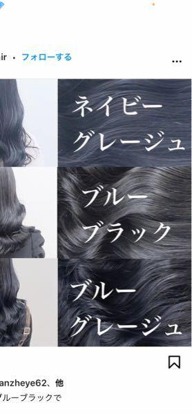 ブリーチなしでできるカラーでブルーブラックや、ブルーグレージュ、ラベンダーベージュなど魅力的な髪色