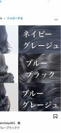 ブリーチなしでできるカラーでブルーブラックや、ブルーグレージュ、ラベンダーベージュなど魅力的な髪色があるそうなのですが、初カラーではむりなのでしょうか?それともこういう色は店によってできるできないがあ るのでしょうか? このような色です