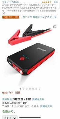 バッテリーチャージャーを購入しようと思っているのですが、こちらの商品はホンダライフ20年車にも使えますか?