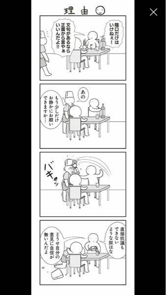 なぜ人は陰口を言うのですか?という質問に対しての漫画です。 どのようなことを示唆しているのでしょうか、、?