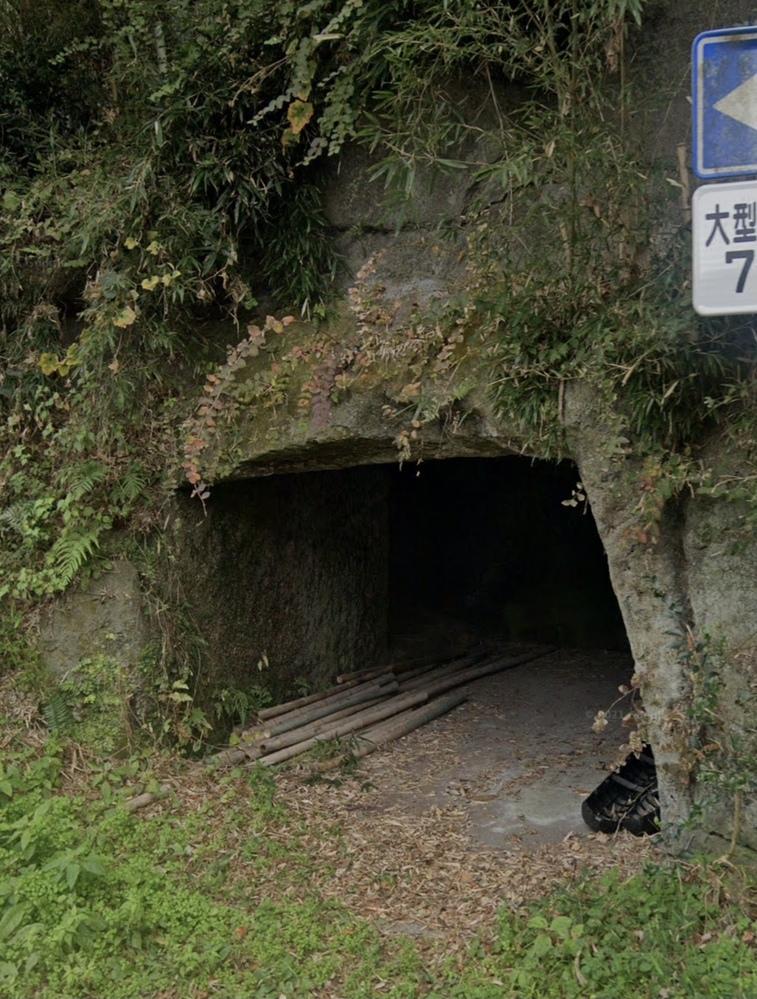 北鎌倉駅から少し行った山ノ内という地名のところにある洞穴なんですがこれの正体を知ってる方いますか? 近くのNTTの電柱に「野田幹 18」と書いてあります。奥は深そうで結構ヤバそうです