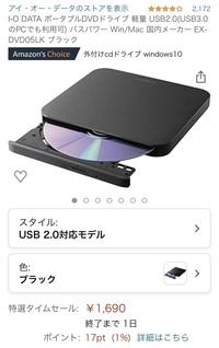 新しいパソコンに、光学ドライブが付いていないのですが、写真の外付け光学ドライブで、ゲームのインストール等は可能でしょうか?