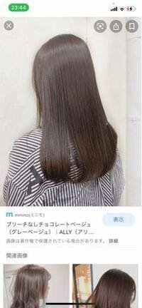 この髪の色ってトーン7以上ありますか?