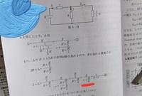 電気回路の合成抵抗の計算です。 赤線の部分にたどり着くまでの計算がいまいちわかりません。 詳しく教えていただきたいです。