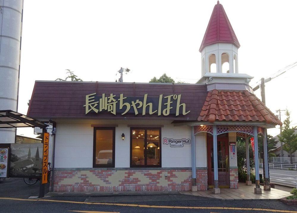 長崎チャンポンたべましたか