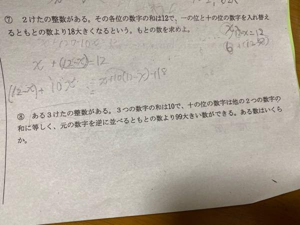 ⑦のその各位の数字の和は12ということから十の位をxとしてx+(12-x)=12という方程式が成り立ちませんか??でもこの立てた方程式は0=0になってしまいます。どのように解くんですか?