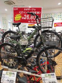 この自転車のタイヤをクロスバイクの細いタイヤに変える事は出来ますか?