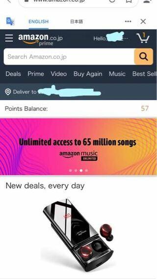 Amazon 英語 表示