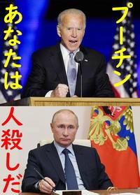 バイデン大統領が 「プーチン大統領は人殺しだ!」と言ったことについて どのように思いますか? https://www3.nhk.or.jp/news/html/20210322/k10012928241000.html https://news.tbs.co.jp/newseye/tbs_newseye4227345.html https://jp.reuters.com/article/r...