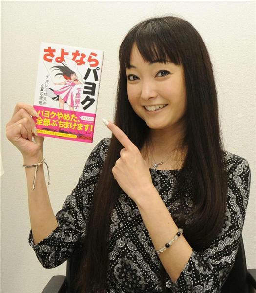 千葉麗子を覚えていますか?