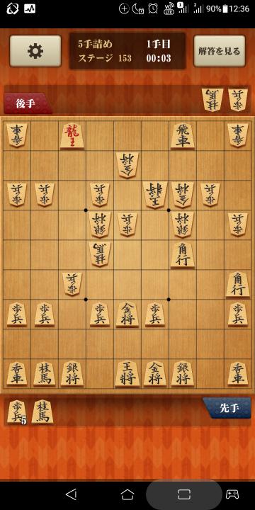 百錬将棋 5手詰め ステージ153 がわかりません。 どなたか、ご教授お願いします。