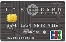 アメックスビジネスプラチナカードとアメックスゴールドカードホルダーの僕がJCBのプロパーカード...
