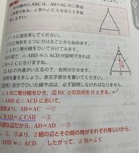 どうして「△ABDと△ACDにおいて」って書いてあるのに、「∠BAD=∠CAD」なんですか?「∠ ABD=∠ ACD」ではなぜダメなんですか? 説明の仕方が下手ですみません。解説お願いします。