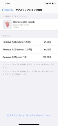 iPhoneにてハッキングされているとの警告が出てRemove ADS monthをインストールしてしまいました。 その後詐欺アプリだとわかり、アプリ削除と、設定からユーザー名をクリックし、サブスクリプションをキャンセル...