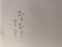 この解法を教えて欲しいです。 どの単元なのか、解法の名前が思い出せません。 どなたかよろしくお願い致します。