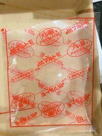 はなまるうどんで トロ玉うどんを頼んだら 鰹節がこれでした これは1袋いくらくらいのものですか? わかる人がいたら教えてください