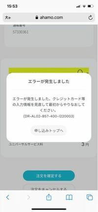 アハモに入力したんですがエラーになります エラーが発生しました。クレジットカード等の入力情報を見直して最初からやりなおしてください。 (DR-AL02-B57-400-I220003)  と出ました  クレジットカードは登録しておらず引き落としにゆうちょの口座を登録しましたが間違っていません  対処法を教えてください