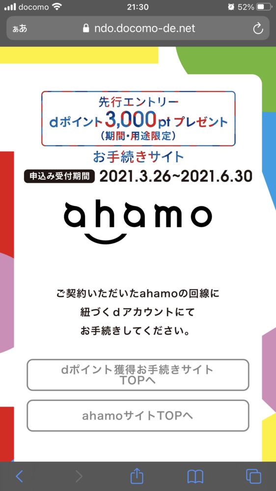 ahamoの先行予約のポイントの手続きをしようとしたところ、 【ご契約いただいたahamoの回線