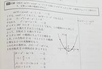 この下線部 cosθ=t を満たすθは1つである。 が、なぜこう言えるのかがわかりません。  数1の三角比を含む方程式の回の個数の問題です。