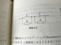 電気回路の問題です。 インダクタンスLおよびキャパシタンスCを直列に接続したインピーダンスに図のような相等しい無誘導抵抗Rをそれぞれ並列に接続し、この合成抵抗を周波数に無関係にしようとする。抵抗Rの値を求めてみよ。  この問の解説にはA、Bをωに無関係な定数として、Z=A+jBとおく。等価インピーダンスの分母を払い、整理すると、実部、虚部ともにωの二次式になる。これがωについて恒等的に零とな...