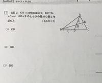 右図でGは△ABCの重心でBD=5 AG=4 BE=9 の時次の長さを求めよ。(1)(2)(3)全て教えていだけると幸いです。