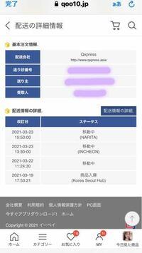 Qoo10 でイヤホンを韓国から購入したのですが。。 NARITA 移動中 と表記されてから 4日経つのですが進展がありません。  佐川急便の配送状況にはまだ反映されておらず 購入してから20日以上経ちます( ; ; )  まだまだ手元に届くまで日数がかかるのでしょうか?  Qoo10を使うのは初めてで 届くか少し不安です。  どなたかご存知の方いらっしゃいましたら教えてくださいm(_ _)m