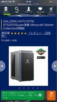 GALLERIA XA7C-R70S RTX2070Super搭載 Minecraft Starter Collection同梱版 こちらの商品は、もう発売されてないのですか? 3月27日時点では在庫切れと書いてあったのですが、調べて見てると販売終了したなどと書いてあった記事を見かけたので。 ご回答よろしくお願いします