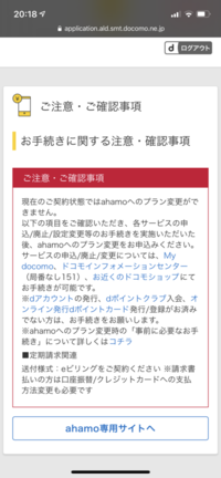 docomoのahamoを申請しようとしたらこの画面になり、一体なにをどうすればいいのかよくわかりません。 わかる方いらっしゃいますでしょうか。
