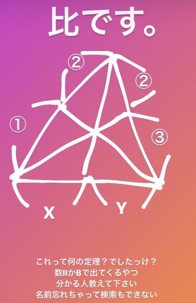 分かる方教えてください、お願いします。 三角形の辺の比についてです。