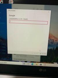 Gmailをパソコンでログインしたいのですが、ここから先がどうしても進みません。 これには何を入力すれば良いのですか??  何かアカウント名のようなものだと思ったのですが、何を入力しても、エラーが置きましたと表示されます。  Gmailのアカウントのアドレスとパスワードはあっているので 異常があるとすればこの画面からです。 何かわかる方いらっしゃいますでしょうか。