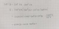 三角関数の微分の問題です。tanの微分でつまづきました。 解説をお願いします。