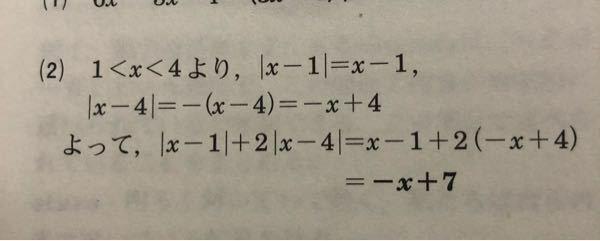 何故、|x-1|にはマイナスを付けないで|x-4|にはマイナスをつけるのでしょうか?