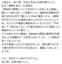 とくダネ!小倉智昭さん関連の投稿でこのようなものを見ましたが、SMAP解散の真相など本人たち以外誰もわからないんでしょう? この憶測は正しいと言えるのでしょうか。