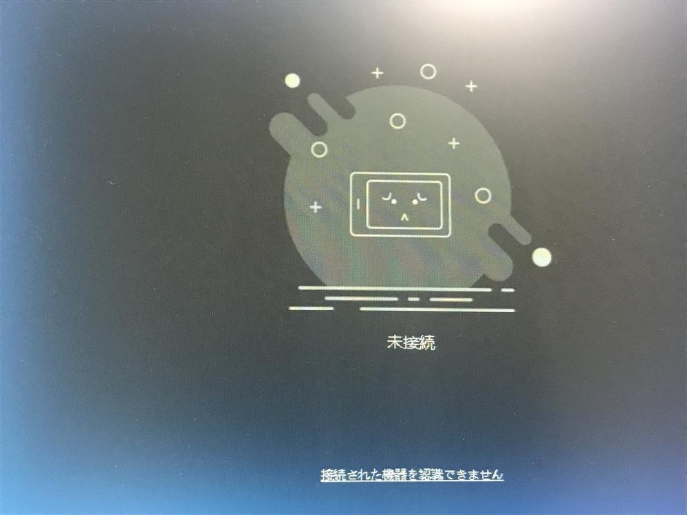 Huionの「HS610」というペンタブをパソコンに接続すると画像のようになるのですが、どうすれば接続出来ますか?