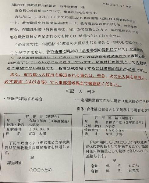 至急お願いいたします。 令和2年度東京都公立学校教員採用候補者選考(小学校)を受けました。結果は、不合格で期限付任用教員採用候補でした。 自分は二次試験受けた際に手応えがなく、一般企業も視野に入...