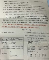 至急お願いいたします。 令和2年度東京都公立学校教員採用候補者選考(小学校)を受けました。結果は、不合格で期限付任用教員採用候補でした。 自分は二次試験受けた際に手応えがなく、一般企業も視野に入れて就職活動をし始めました。期限付の中でも3ランクあったうちの真ん中だったため、繰り上げ合格も期待できませんでした。また期限付の場合、途中であまり声がかからないと聞いていたので一旦は一般企業で働いて、...