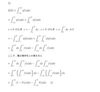 この画像の積分順序を入れ替えが全く理解できないので解説をお願い致します。
