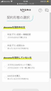 現在docomoに契約をしていて4月よりアハモ契約に変更したいと考えています。 また、それと同時にiPhone12miniに機種変更をしたく、docomoの店舗にてSIMフリーを購入しようと思っています。 申し込みについて、 ①【docomo契約中】→【料金プランのみ変更】で進めて大丈夫でしょうか。  ②試しに申し込みを進めていたら今契約しているdocomoプランの解約日が今日になっていたの...