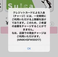 モバイルSuicaのクレジットカードでのチャージについて  時間制限がかかっているようで、連続でのチャージができませんでした。 前のチャージからどれくらい経てば再チャージできるのですか?